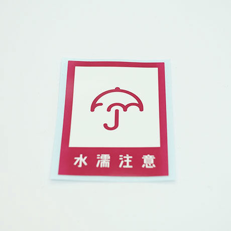 【ケアシール】水濡注意30枚入