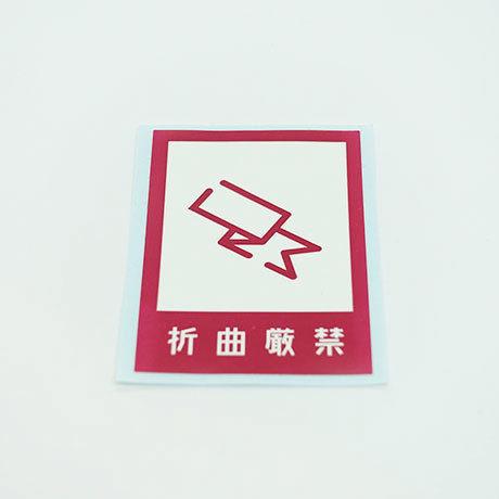 【ケアシール】折曲厳禁30枚入