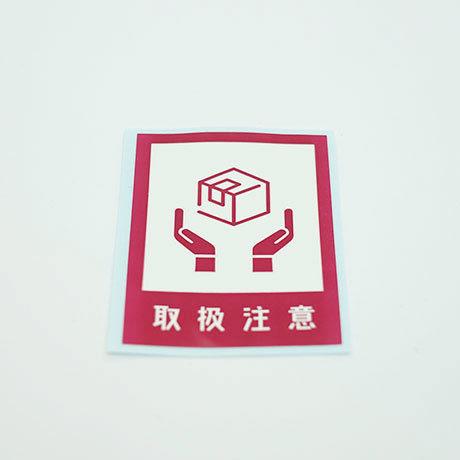 【ケアシール】取扱注意30枚入
