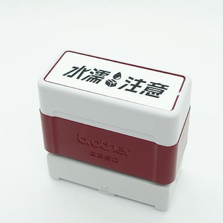水濡注意スタンプ 【ハコver.】