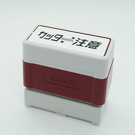 カッター注意スタンプ 【ハコver.】
