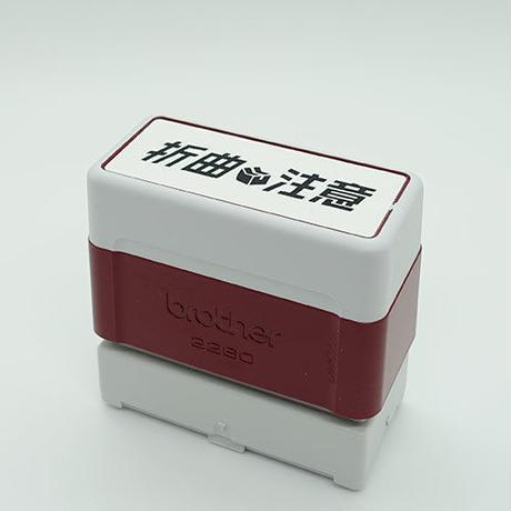 折曲注意スタンプ 【ハコver.】