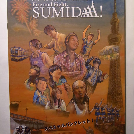 Fire and Fight,SUMIDAAA! スペシャルパンフレット!