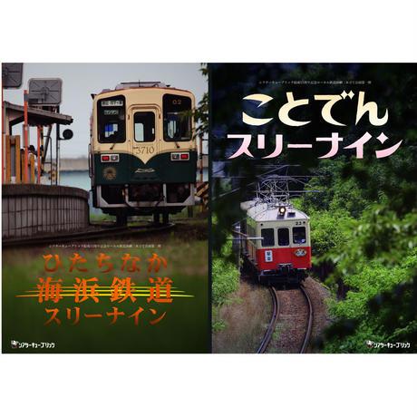 『ことでんスリーナイン』『ひたちなか海浜鉄道スリーナイン』パンフレット