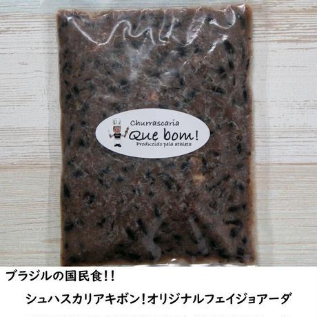 自家製フェイジョアーダ(250g×2袋)