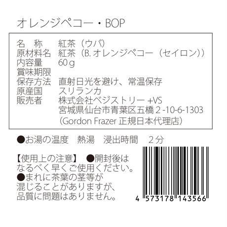 オレンジペコ(FBOP)  ウバ