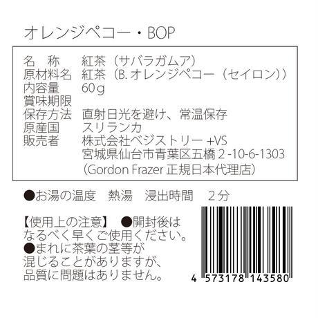 オレンジペコ(FBOP)  サバラガムワ