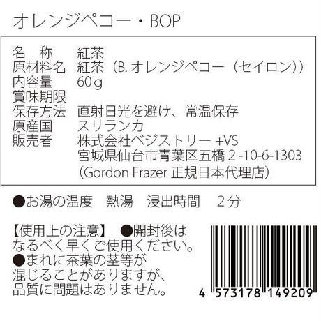 オレンジペコ(BOP)