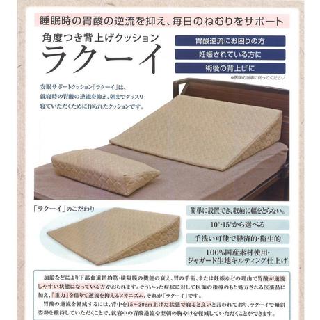 「ラクーイ10度+ラクア」背上げマット 逆流性食道炎・胃全摘術後などに  安心の日本製!