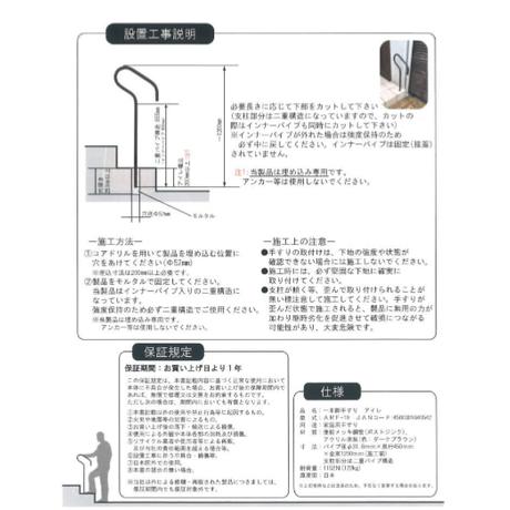 「アイレ」 1本脚手すり 屋外の小段差手すり 玄関ポーチや勝手口に 日本製