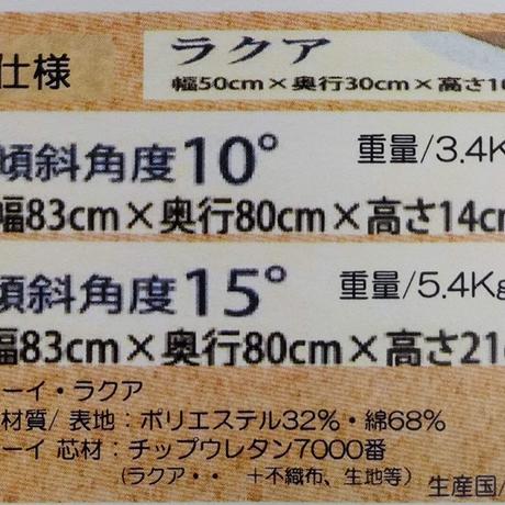 「ラクーイ15度」背上げマット 逆流性食道炎・胃全摘術後などに 安心の日本製!