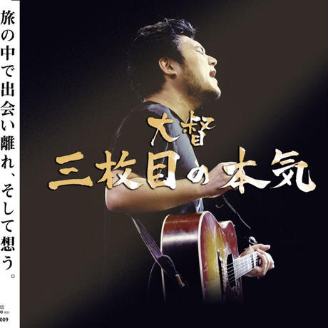 「大督3rd Album『三枚目の本気』」+「大督 ライブハウス支援音源第2弾『56710110』CD」の2枚セット