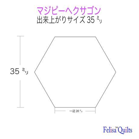マジピー ヘクサゴン(一辺20㍉)200枚と布カット用キルト アクリル定規1枚のセットA. MagiP and ruler set A.