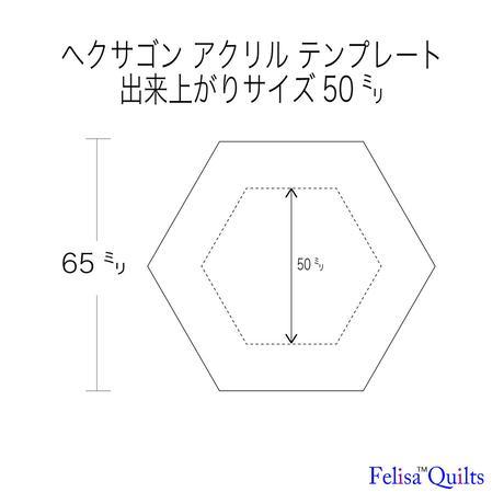 ヘクサゴン キルト アクリル定規50㍉,65㍉,75㍉の3点セット  Ruler set .