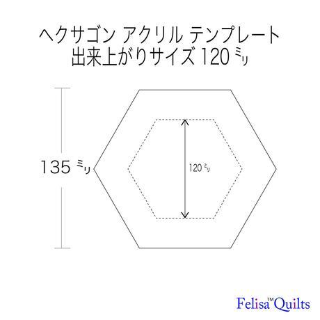 ヘクサゴン キルト アクリル定規120㍉,150㍉の2点セット  Ruler set .
