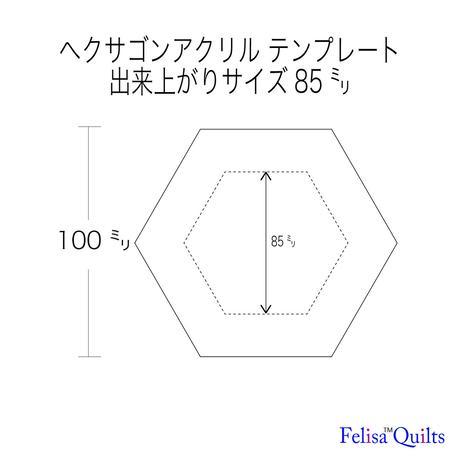 ヘクサゴン キルト アクリル定規85㍉,95㍉,100㍉3の点セット  Ruler set .