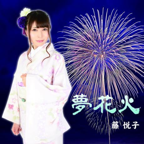 藤悦子 1st CD-R「夢花火」(2018.08.26 on sale)