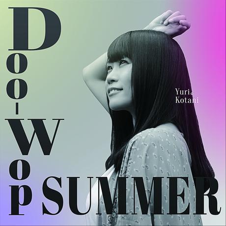 小谷有里。1st CD-R「ドゥーワップ・サマー」(2019.07.07 on sale)