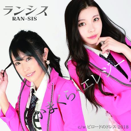 ランシス 1st CD-R「かまくら・エレジー(タイプB)」(2018.10.07 on sale)