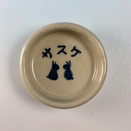 【Special orders】うさぎ柄のうさぎ様用食器ミニ・名入れあり(呉須・透明・名入れ・うさぎ印)