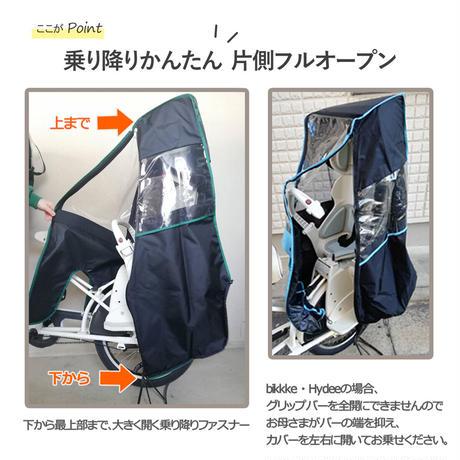 【 日本製 】 チャイルドシートレインカバー リア 市松 RCC2103J-ICHI-02
