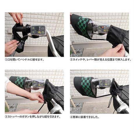 【日本製】ラビット 自転車 ハンドルカバー  市松柄 オールシーズン対応! 撥水加工 内側ボアは取り外し可能 RHAN-ICHI-2102
