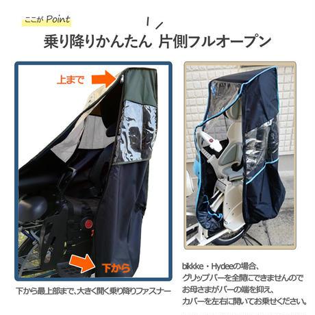 【 日本製 】 チャイルドシートレインカバー リア ツートン RCC2001J-TWT-BK-02