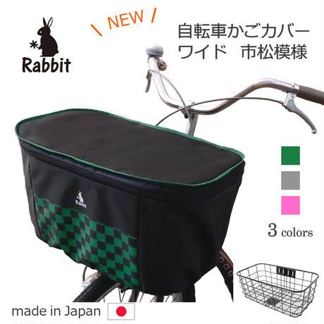 【日本製】自転車 前用かごカバー ワイド 市松 RBC2103-ICHI-L