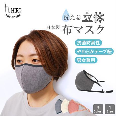 【送料無料】 HIRO 洗える 抗菌・消臭 立体マスク 2重構造 大人用フリーサイズ 肌に優しいコットン100% mask2102