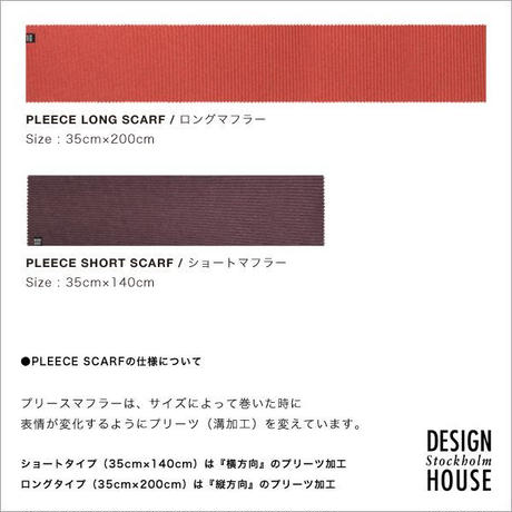 DESIGN HOUSE Stockholm〈デザインハウス・ストックホルム〉/ ロングマフラー【Pleece Collection】オウバージーン