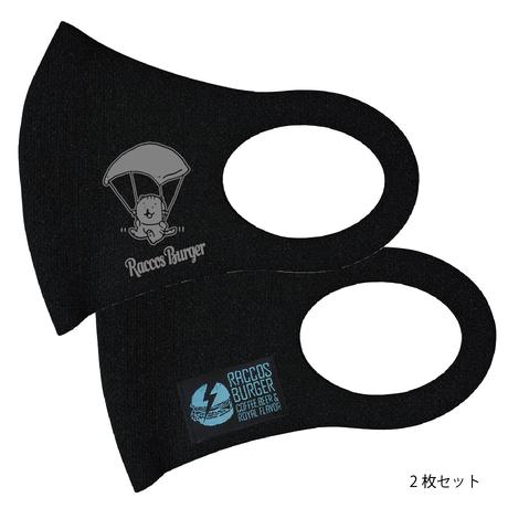 ラコスマスク(2枚組)【数量限定受注生産】