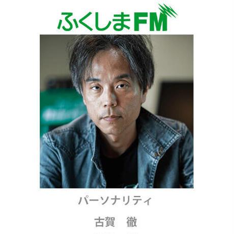 【ふくしまFM】おみやげ付き配信チケット
