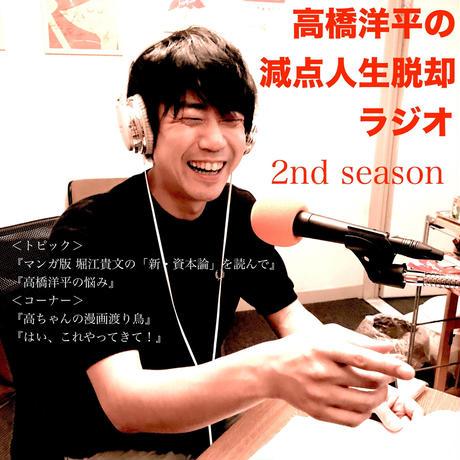高橋洋平の減点人生脱却ラジオ 2nd season