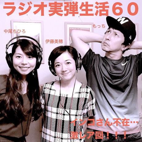 ラジオ実弾生活60