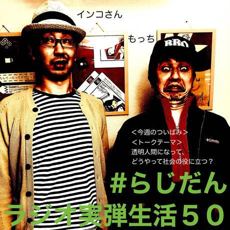 ラジオ実弾生活50