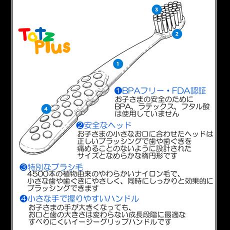 ラディウス トッズプラス歯ブラシ(3才〜)