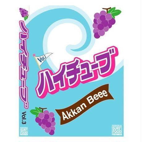 【DVD】ハイチューブ vol.3 Akkan Beee