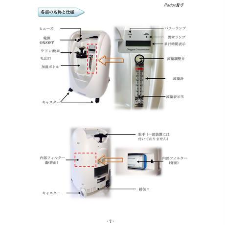 【購入用】ラドンO2 吸入器R7※受注生産の為、お届けはご注文完了後、1週間前後となります。