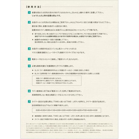 【Mサイズ】レンタル用ラドンO2 吸入器R6(6ヶ月契約) ※この商品の支払い方法はクレジットカード払いのみになります。