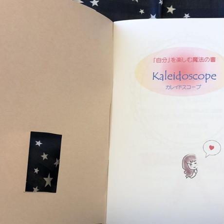 自分を楽しむ魔法の書「カレイドスコープ」(2021春号)
