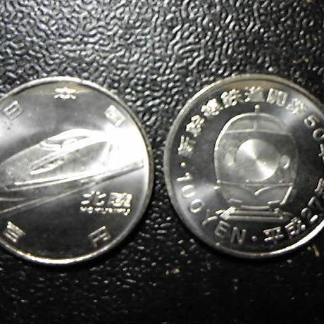▼00 コイン 新幹線 鉄道開業50周年 記念100円 北陸新幹線