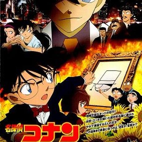 ▼00 映画 チラシ 名探偵コナン3