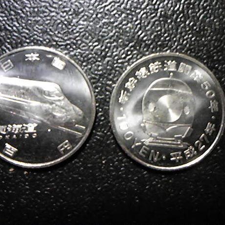 ▼00 コイン 新幹線 鉄道開業50周年 記念100円 東海道新幹線