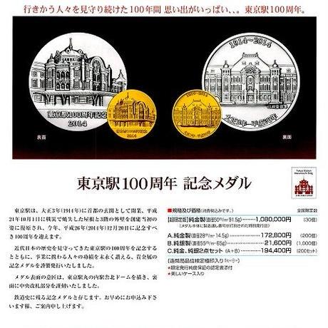▼00 チラシ 東京駅メダル