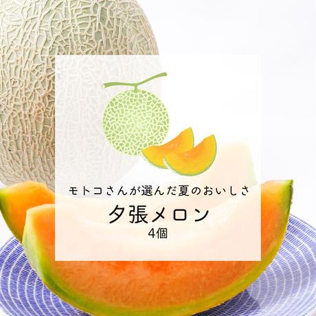 【みずみずしい初夏の甘さ】モトコさんが選んだ夕張メロン 4個セット【ご注文後7日以内に発送】