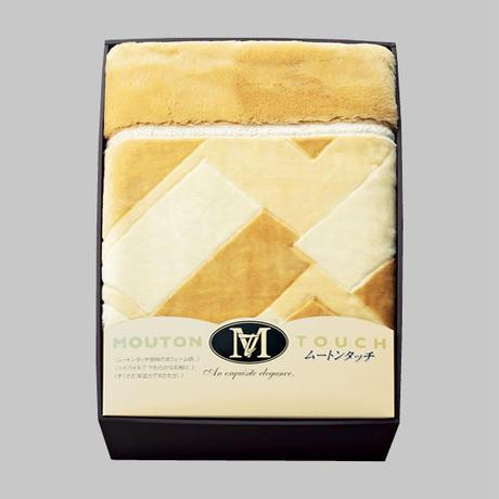 ムートンタッチマイヤー毛布