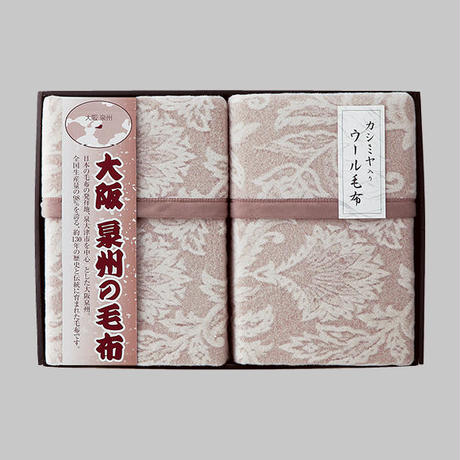 大阪泉州の毛布 ジャガード織         カシミヤ入りウール毛布         (毛羽部分) 2枚セット