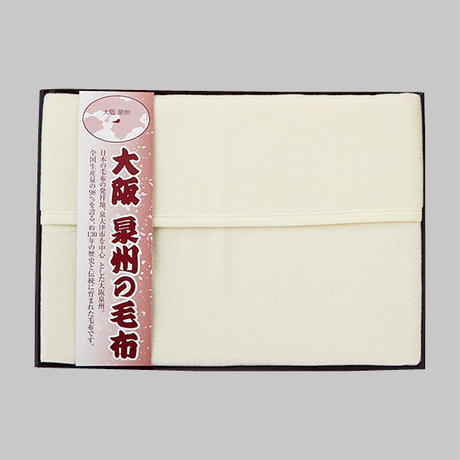 大阪泉州の毛布 ウール毛布          (毛羽部分)