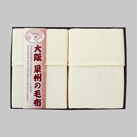 大阪泉州の毛布 ウール毛布          (毛羽部分) 2枚セット