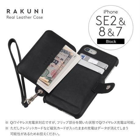 iPhoneSE2/7/8|本牛革|RAKUNI iPhoneケース